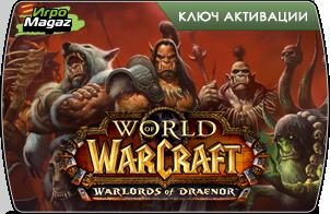 Купить цифровой ключ World of Warcraft: Warlords of Draenor (RU)